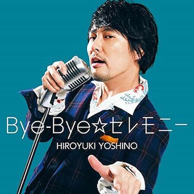 声優「吉野裕行」さん誕生日おめでとう!ファンの祝福コメントを紹介