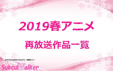 【2019春アニメ】再放送アニメ一覧!4月より放送開始の作品まとめ