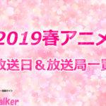 【2019春アニメ】放送日&放送局一覧!いつからスタートするかチェックしよう