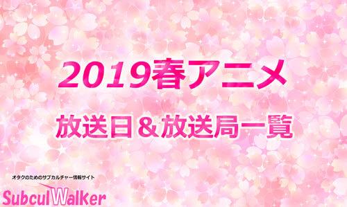 【2019春アニメ】放送日&放送局一覧!いつからスタートするかチェック