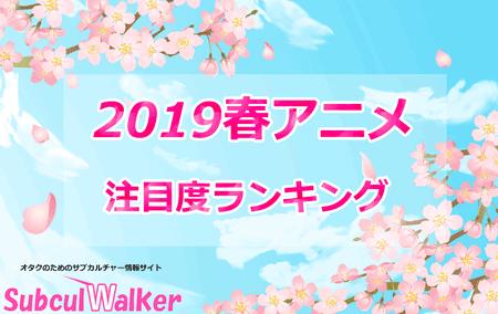 2019春アニメ ランキング