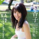 【逢田梨香子】ラジオ番組「逢田梨香子のRARARAdio」が4月より配信決定!