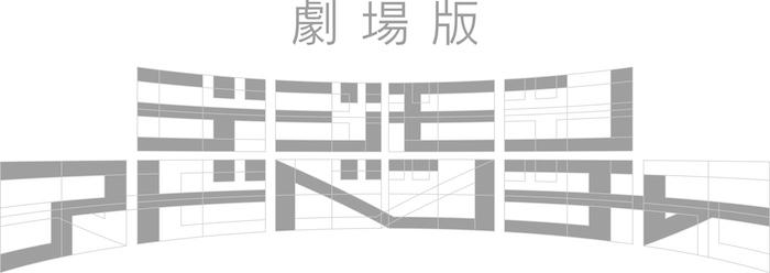 【デジモン】映画最新作が2020年初春に公開決定!特報動画&ビジュアルも解禁