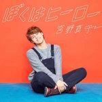 【宮野真守】17thシングル「アンコール」が5月に発売決定!4曲収録の豪華仕様に