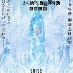 【リゼロ】OVA第2弾「氷結の絆」の公開時期が解禁!いつから上映に!?