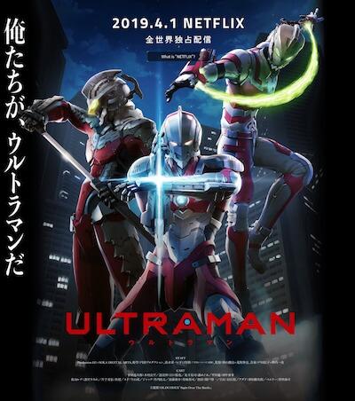 ULTRAMAN(ウルトラマン)