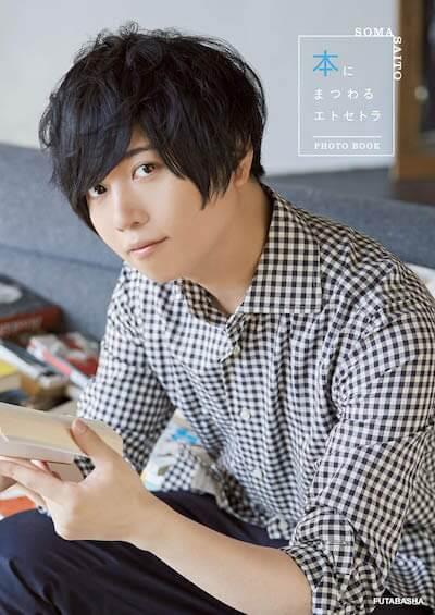 声優「斉藤壮馬」さんのプロフィール
