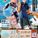 【転スラ】一番くじが明日より発売!リムル&ミリムフィギュアに注目