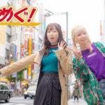 【まちめぐ!】田所あずさ&山崎はるかさんの散歩番組が放送決定!