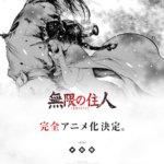 【無限の住人】アニメ化決定!実写映画化もされた人気作品