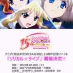 【魔法少女リリカルなのは】15周年記念ライブイベントが開催決定!