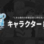 【とあるシリーズ】キャラクター人気投票の中間結果が発表!気になる1位は?