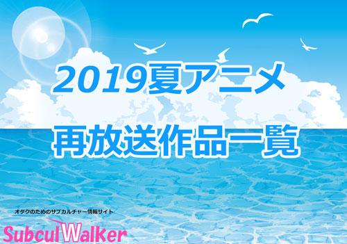 2019夏アニメ 再放送