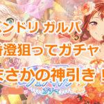 【バンドリ ガルパ】戸山香澄狙ってガチャ引いたらまさかの神引き!!