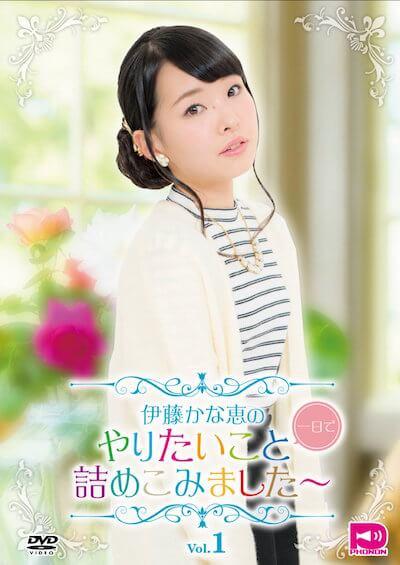 伊藤かな恵 10周年ベストアルバムが発売決定!本人のコメント動画も公開
