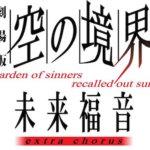 【空の境界】未来福音 extra chorusの無料配信が決定!1998年をアニメ化