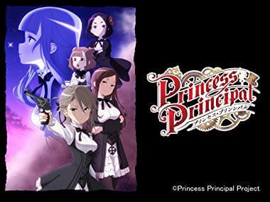 プリンセス・プリンシパル 再放送が7月より開始!放送日時をチェック