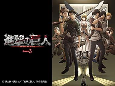 進撃の巨人Season3 アニメ無料配信が決定!最終回に向けておさらいしよう