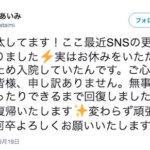 【田中あいみ】手術のため入院していたことを報告「無事回復しました!」