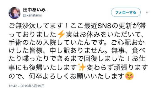 田中あいみ 手術のため入院していたことを報告「無事回復しました!」