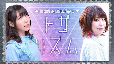 新番組「相坂優歌と前田玲奈のトガリズム」配信決定!どんな番組に!?