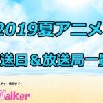 【2019夏アニメ】放送日&放送局一覧!いつからスタートになるの!?