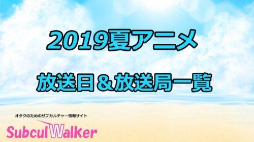 2019夏アニメ 放送日&放送局一覧!いつからスタートになるの!?