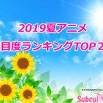 【2019夏アニメ】注目度ランキングTOP20が発表!堂々の1位はあの作品に