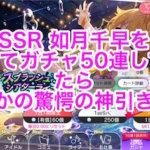 【ミリシタ】如月千早[SSR]狙いでガチャ50連したら驚愕の神引きに!?