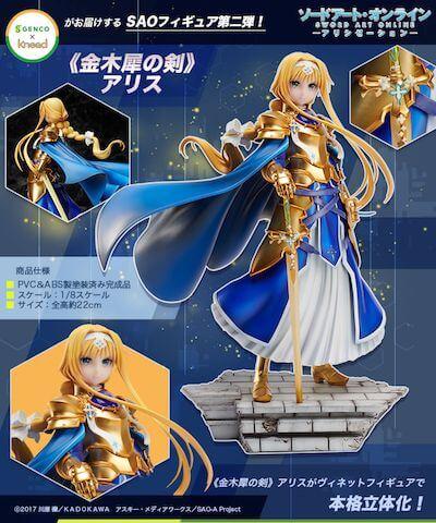 SAO アリス「金木犀の剣」フィギュアの商品概要