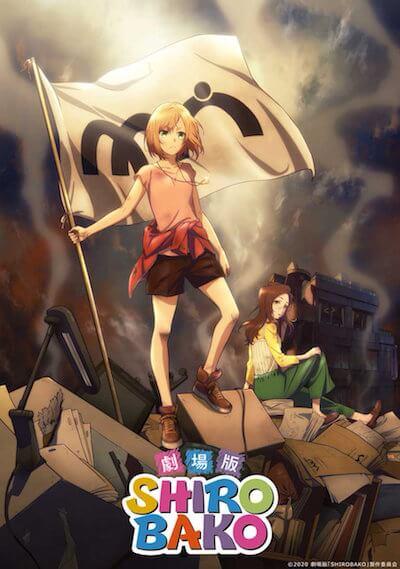 SHIROBAKO 映画の公開時期が決定!完全新作ストーリーで贈る