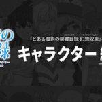 【とあるシリーズ】キャラクター人気投票結果!ランキング1位は!?