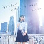9月5日は声優「相坂優歌」さんの誕生日!ファンからの祝福コメント募集します