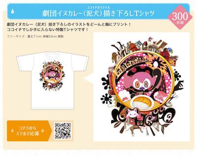 ココイチオリジナル劇団イヌカレー(泥犬)描き下ろしTシャツ