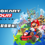 【マリオカート ツアー】アプリ版の配信日が決定!ゲーム映像も公開に