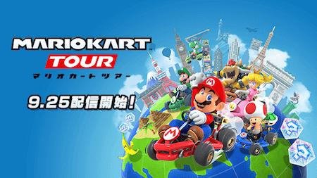 スマホアプリ「マリオカート ツアー」の配信日が決定!映像も公開!