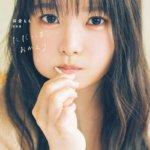 【麻倉もも】2nd写真集が発売決定!サイン会&特典情報などが公開