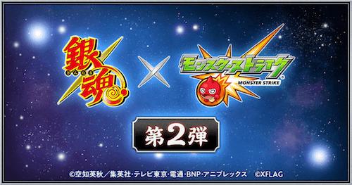 銀魂×モンストのコラボが開催!さらにコラボアニメも完全新作で制作決定