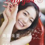8月16日は声優「斉藤朱夏」さんの誕生日!ファンからの祝福コメント募集します