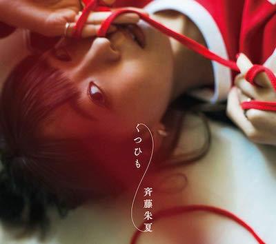 斉藤朱夏さんの1stシングル「パパパ」が発売決定!