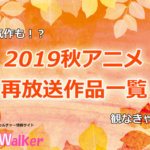 【2019秋アニメ】再放送アニメ一覧!10月より放送開始の作品まとめ