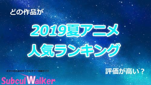 2019夏アニメの人気ランキング