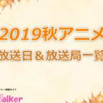 【2019秋アニメ】放送日&放送局一覧!いつからスタート!?