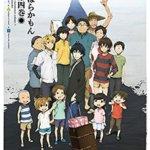 【ばらかもん】アニメ全話無料配信が実施!五島列島を舞台に描く日常系作品