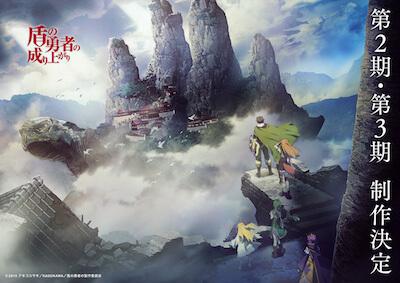 アニメ「盾の勇者の成り上がり」の2期&3期が制作決定