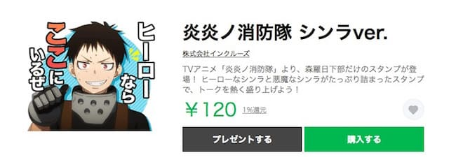 「炎炎ノ消防隊」シンラVer.LINEスタンプが登場