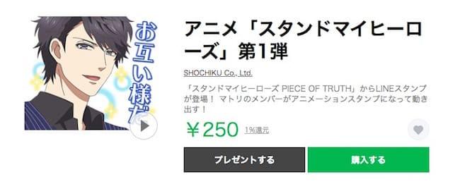 アニメ「スタンドマイヒーローズ」LINEスタンプ