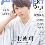 10月23日は声優「上村祐翔」さんの誕生日!ファンからの祝福コメント募集します