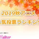 【2019秋アニメ】人気ランキング!総合1位はあの作品に!?
