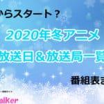 【2020冬アニメ一覧】放送日&放送局まとめ!いつからスタート?